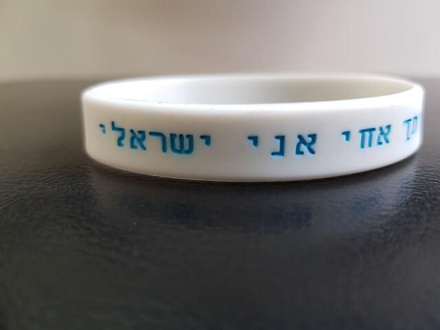 צמיד-אחי אני ישראלי