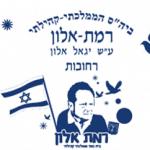 בית ספר רמת אלון רחובות